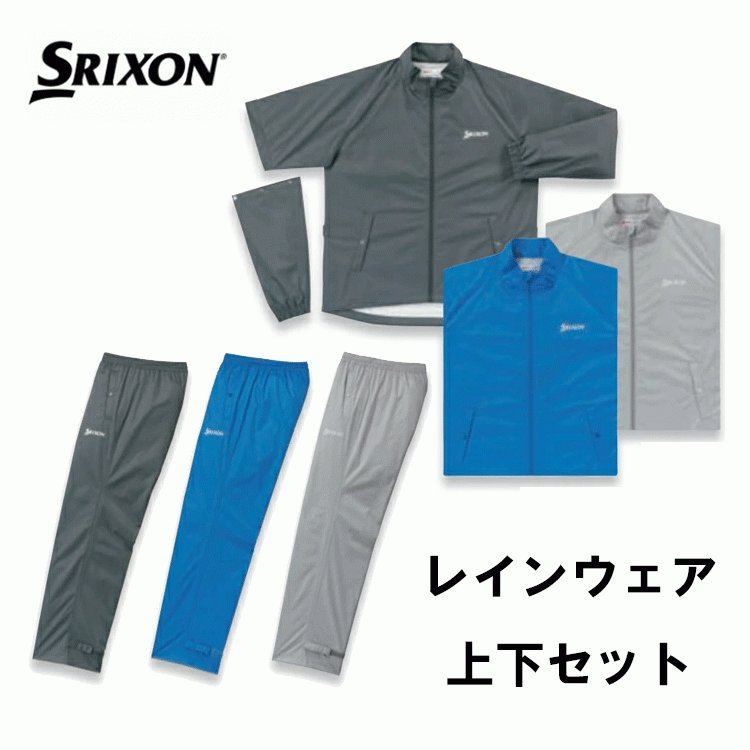 SRIXON スリクソン レインウェア SMR9001J 購買 9002S 上下セット 上 下 色選択OK 定番スタイル