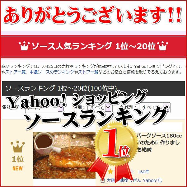 無添加 ハンバーグソース 160g 当店のハンバーグのために作りました プロの料理人も絶賛 yuuzen-hb 02