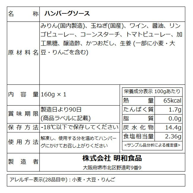 無添加 ハンバーグソース 160g 当店のハンバーグのために作りました プロの料理人も絶賛 yuuzen-hb 04