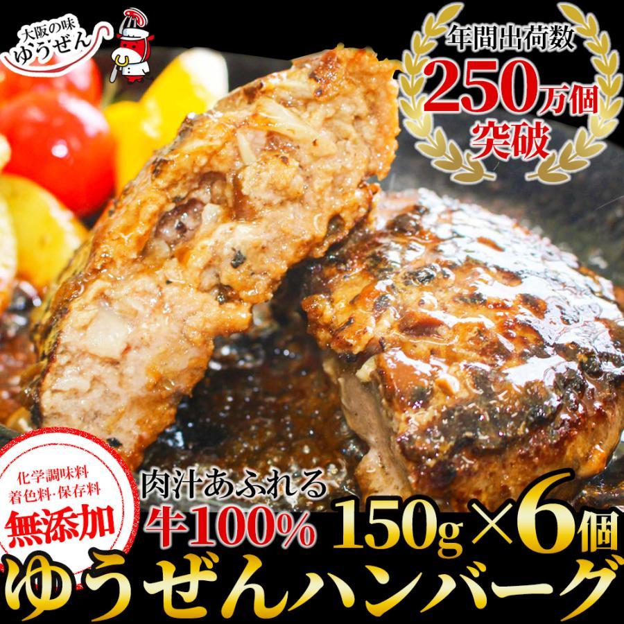 Zipで紹介 ハンバーグ 冷凍 お試し 無添加 牛100% ゆうぜんハンバーグ 150g 6個入 牛肉 (ハンバーグ ミンチ) 明和食品 yuuzen-hb