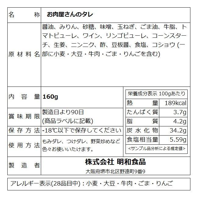 無添加 お肉屋さんのタレ 160g 濃厚なコク ゴマの香り オリジナル 焼肉のタレ バーベキュー BBQ 万能 ダレ 調味料 yuuzen-hb 03