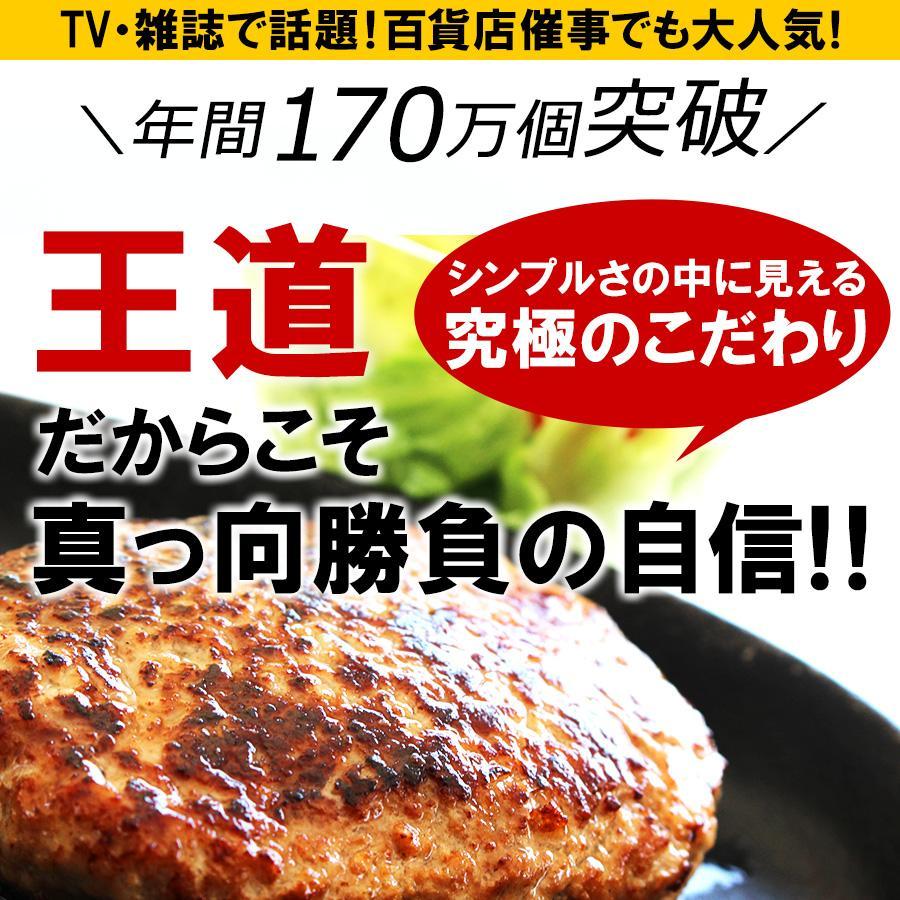 肉の日 限定 ハンバーグ 冷凍 肉 牛肉 無添加 牛100% 牛生ハンバーグ 190g 8個入 おかず グルメ|yuuzen-hb|03