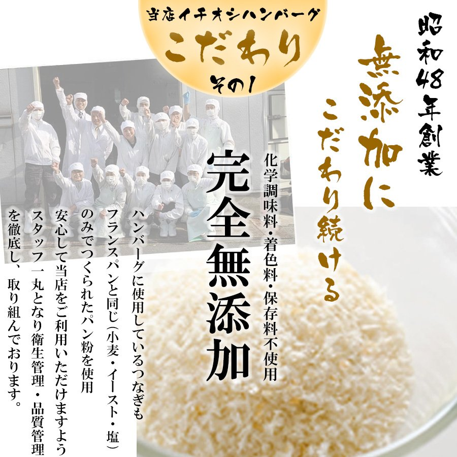 肉の日 限定 ハンバーグ 冷凍 肉 牛肉 無添加 牛100% 牛生ハンバーグ 190g 8個入 おかず グルメ|yuuzen-hb|05