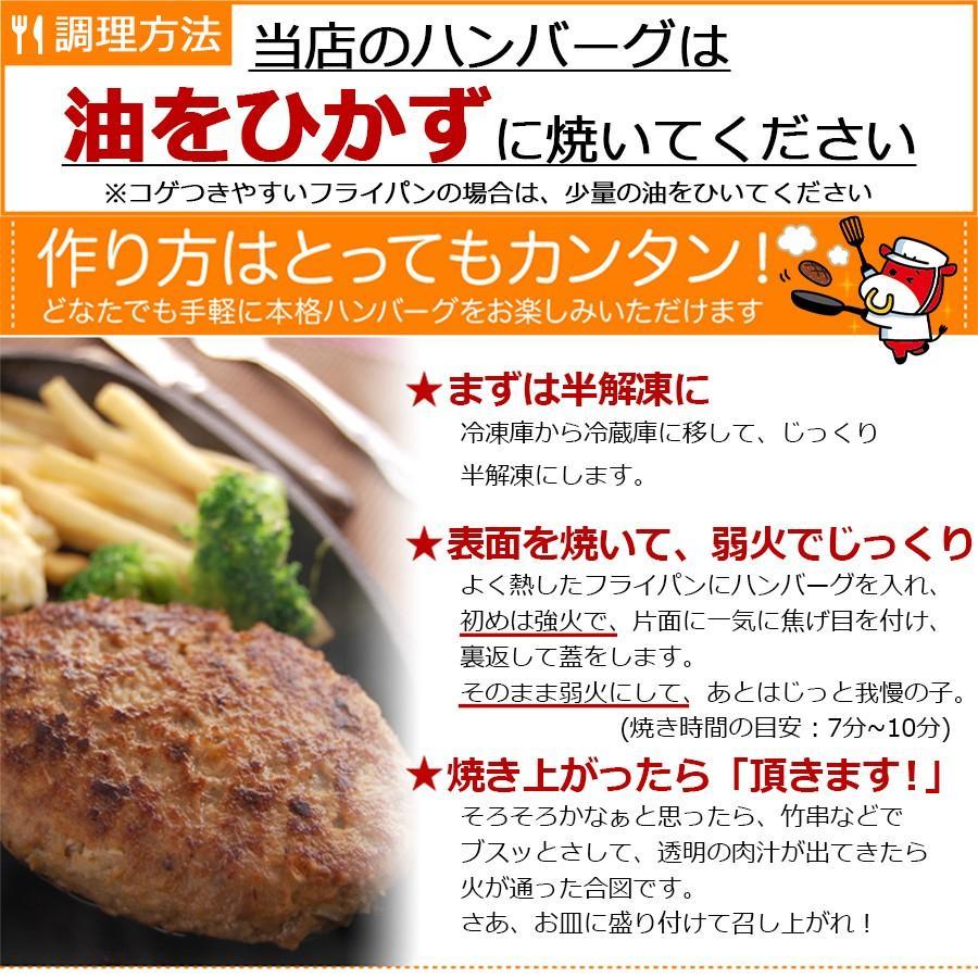 肉の日 限定 ハンバーグ 冷凍 肉 牛肉 無添加 牛100% 牛生ハンバーグ 190g 8個入 おかず グルメ|yuuzen-hb|07