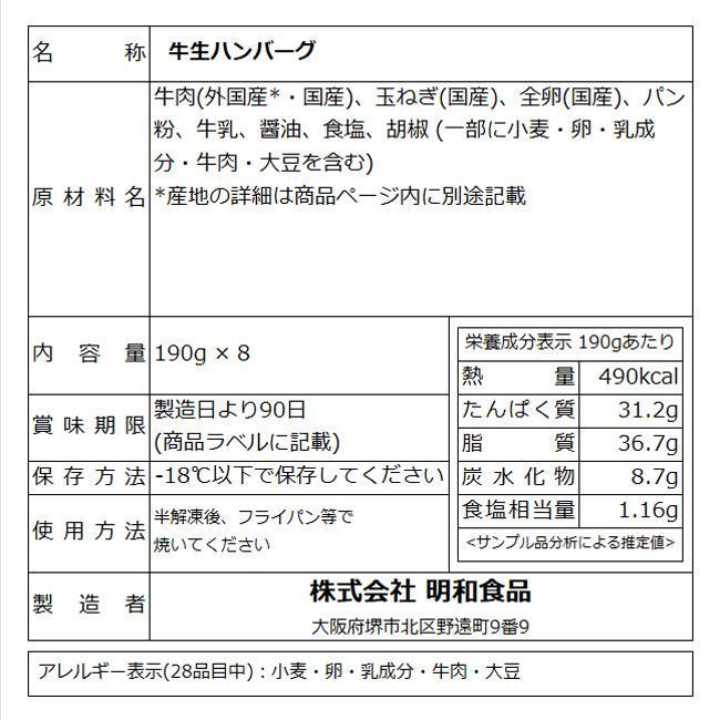 肉の日 限定 ハンバーグ 冷凍 肉 牛肉 無添加 牛100% 牛生ハンバーグ 190g 8個入 おかず グルメ|yuuzen-hb|08