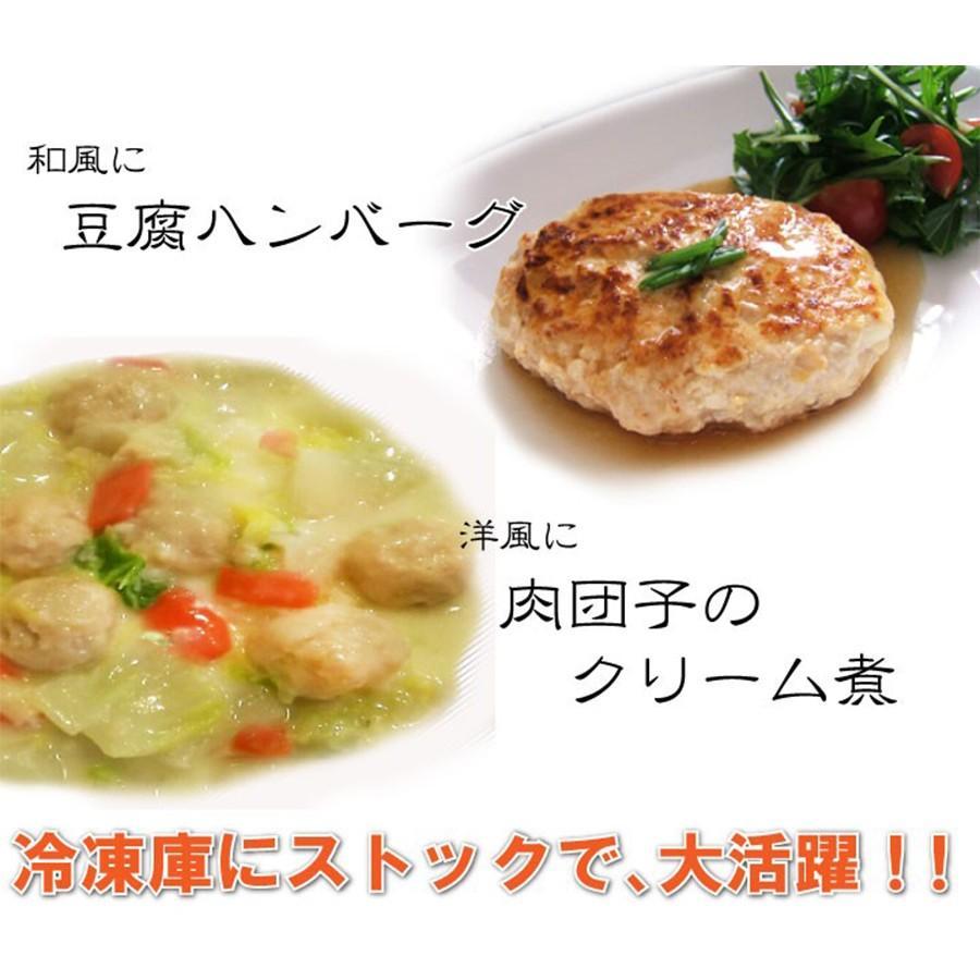 鶏肉 豆腐 ハンバーグ