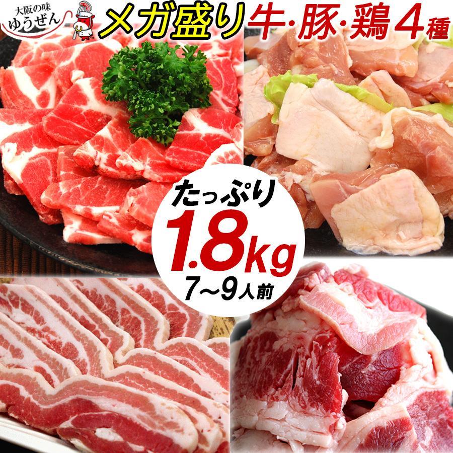 BBQ 肉 バーベキュー セット 焼肉 食材 牛肉 豚肉 鶏肉 タレ 合計 1.6kg 6人前〜8人前 わけあり 訳あり アウトドア|yuuzen-hb