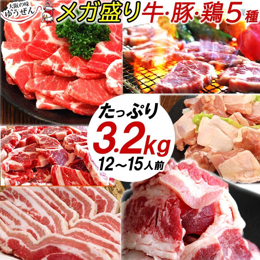 バーベキュー 肉 食材 BBQ セット 焼肉 牛肉 豚肉 鶏肉 合計 2.8kg 10人前〜15人前 わけあり 訳あり アウトドア yuuzen-hb