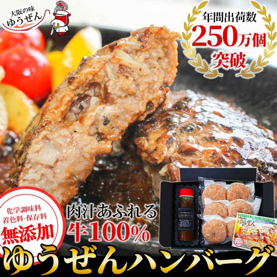 肉 ハンバーグ ギフト お歳暮 2021 牛肉 無添加 牛100% ゆうぜんハンバーグ 150g×6個入 (2個真空×3パック) 専用ソース グルメ|yuuzen-hb