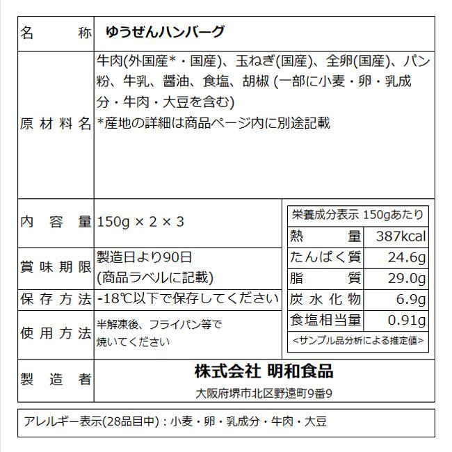 肉 ハンバーグ ギフト お歳暮 2021 牛肉 無添加 牛100% ゆうぜんハンバーグ 150g×6個入 (2個真空×3パック) 専用ソース グルメ|yuuzen-hb|09