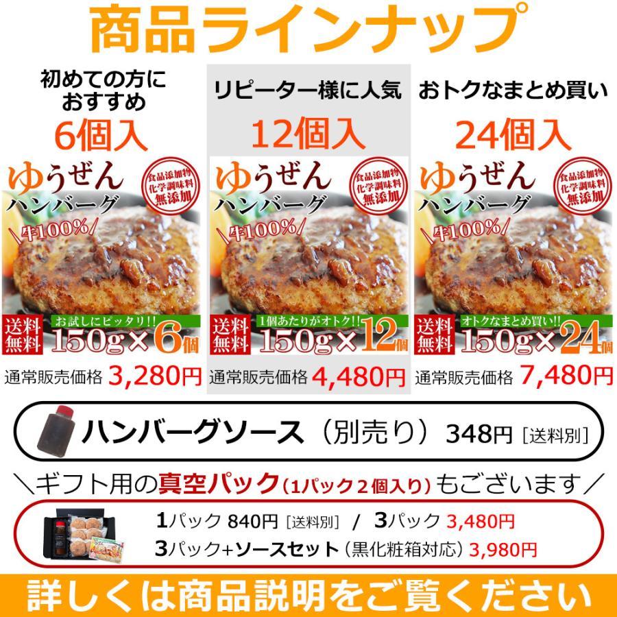 肉 ハンバーグ ギフト お歳暮 2021 牛肉 無添加 牛100% ゆうぜんハンバーグ 150g×6個入 (2個真空×3パック) 専用ソース グルメ|yuuzen-hb|11