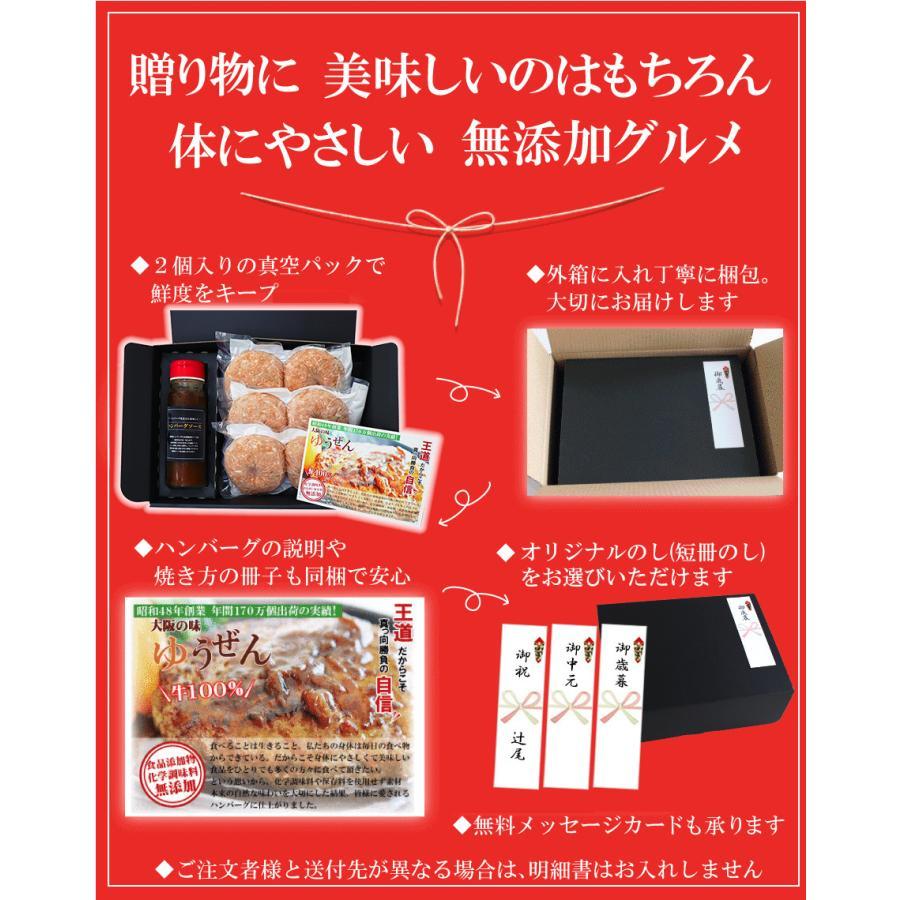 肉 ハンバーグ ギフト お歳暮 2021 牛肉 無添加 牛100% ゆうぜんハンバーグ 150g×6個入 (2個真空×3パック) 専用ソース グルメ|yuuzen-hb|06