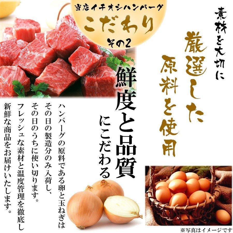 肉 ハンバーグ ギフト お歳暮 2021 牛肉 無添加 牛100% ゆうぜんハンバーグ 150g×6個入 (2個真空×3パック) 専用ソース グルメ|yuuzen-hb|08