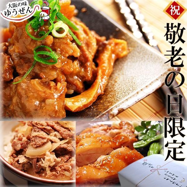 敬老の日 プレゼント 2021 ギフト 冷凍 食品 肉 惣菜 セット いきいきセット どて焼き 牛丼 照り焼きチキン 6食分 簡単 グルメ お取り寄せ yuuzen-hb