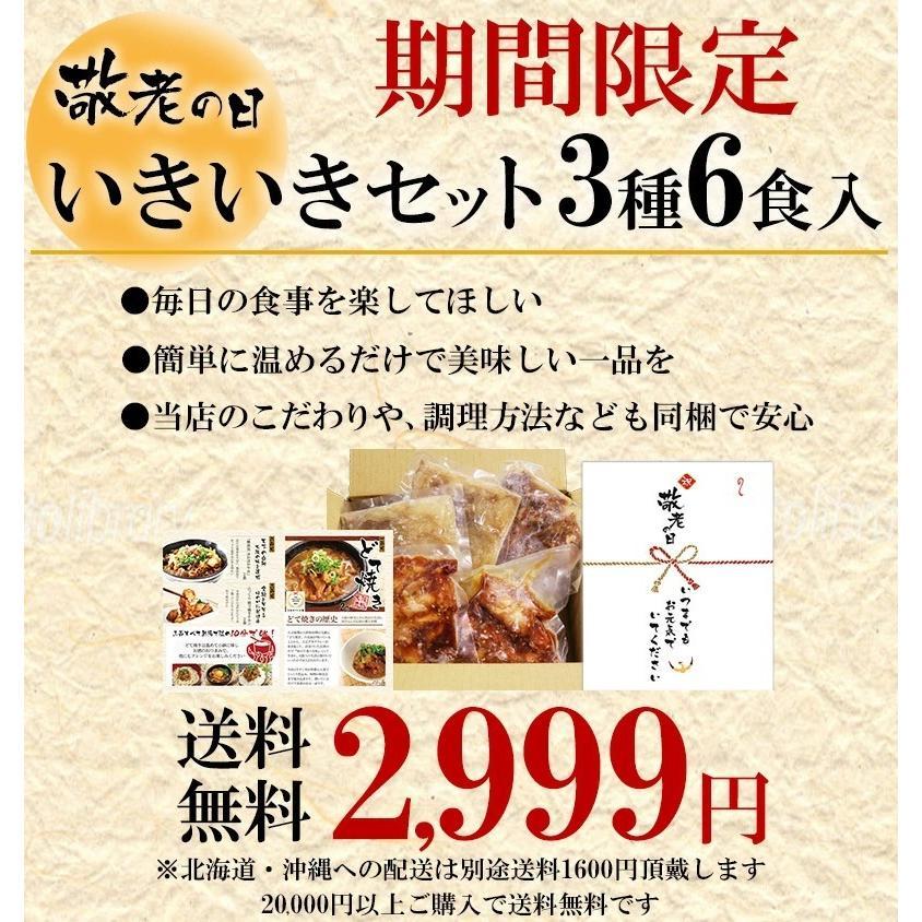 敬老の日 プレゼント 2021 ギフト 冷凍 食品 肉 惣菜 セット いきいきセット どて焼き 牛丼 照り焼きチキン 6食分 簡単 グルメ お取り寄せ yuuzen-hb 06