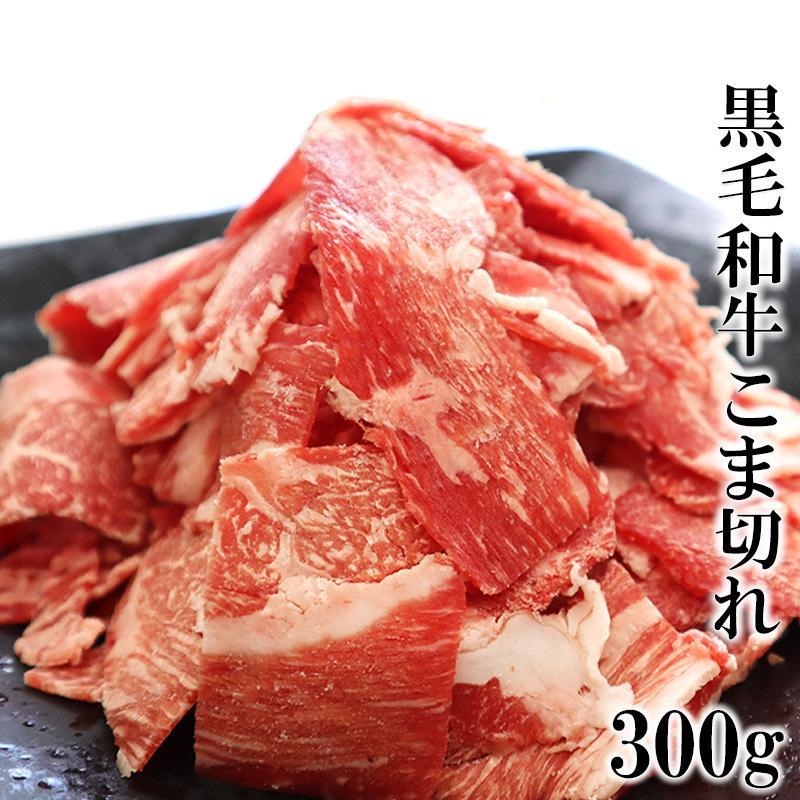 牛肉 黒毛和牛 こま切れ 300g 端っこ 切り落とし|yuuzen-hb