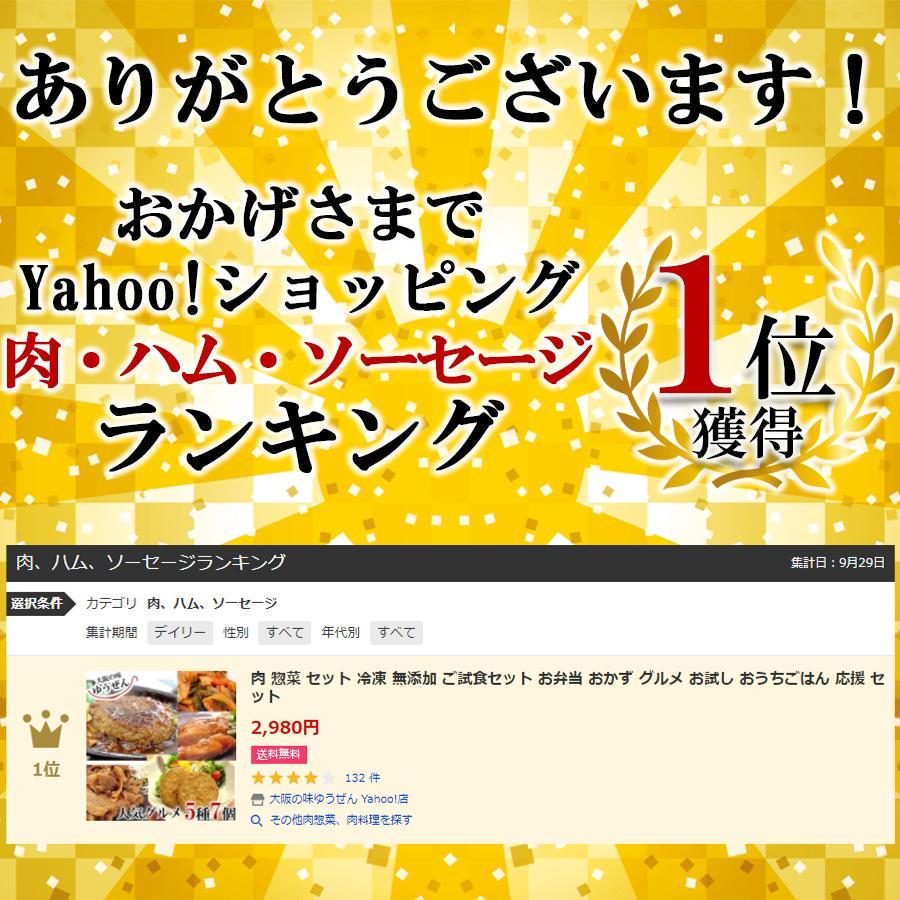 肉 惣菜セット 冷凍 無添加 お試しセット お弁当 おかず グルメ ご試食 おうちごはん 応援 簡単調理 yuuzen-hb 02