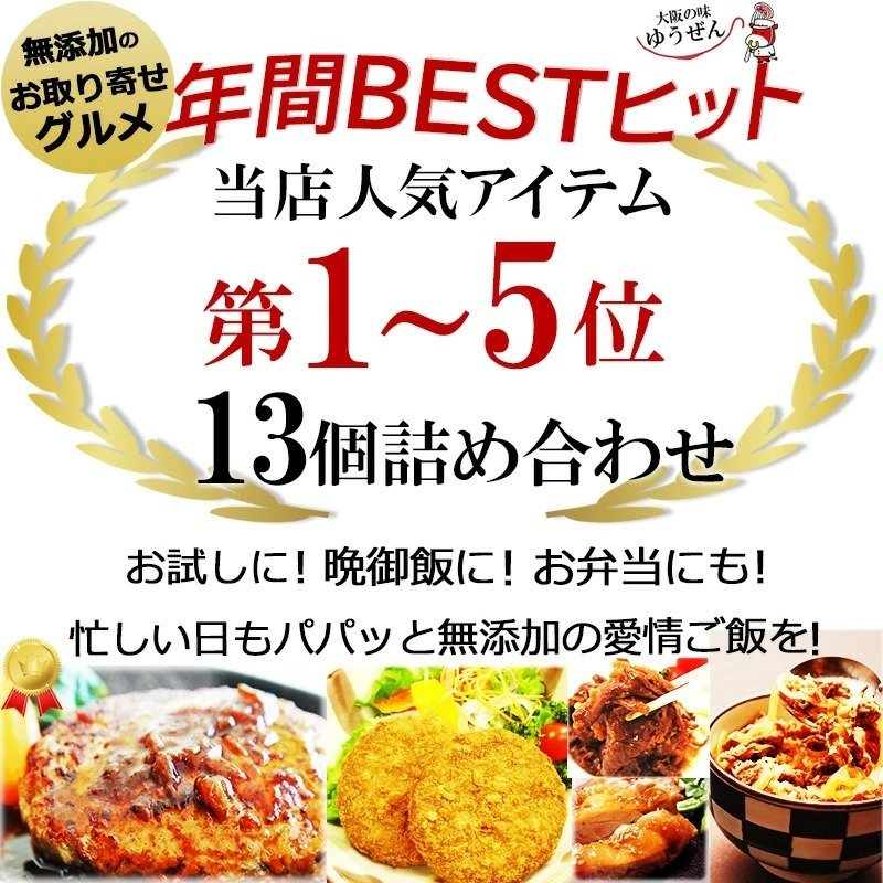 惣菜 冷凍 肉 セット 無添加 年間ベストヒットまるごとセット ハンバーグ グルメ お取り寄せ 詰め合わせ お試し|yuuzen-hb|03