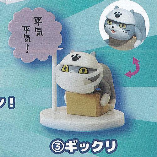 仕事猫 ミニ フィギュア コレクション マスクつき 3:ギックリ トイズキャビン ガチャポン ガチャガチャ ガシャポン|yuyou