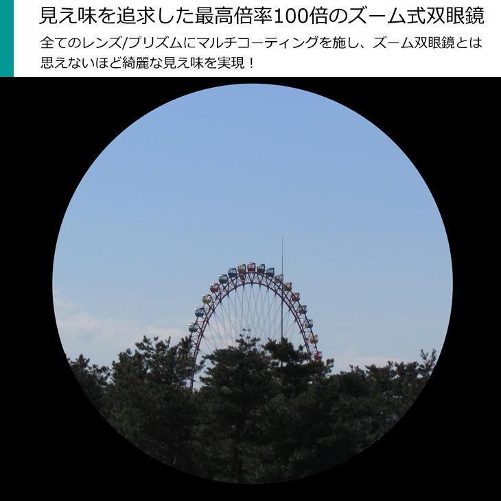 ケンコー SG-Z 20-100×30FMC 100倍ズーム 双眼鏡 ポロプリズム式双眼鏡 Kenko ルーペ、三脚取付ホルダー付き|yuyu-honpo|02