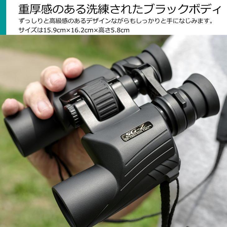 ケンコー SG-Z 20-100×30FMC 100倍ズーム 双眼鏡 ポロプリズム式双眼鏡 Kenko ルーペ、三脚取付ホルダー付き|yuyu-honpo|03