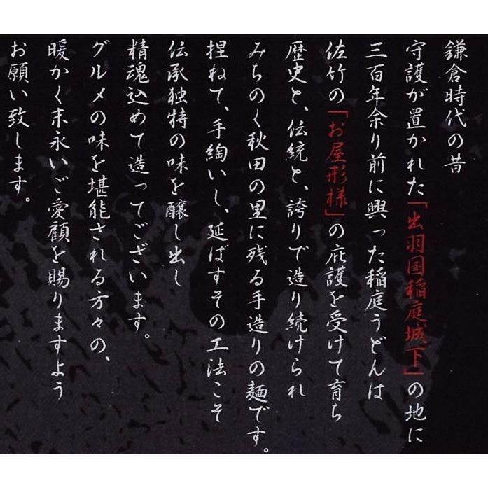 稲庭城下うどん詰め合わせ (日本三大うどん) 熟練した職人の手延べから生まれる極上かつ希少な逸品!  うどん160g×6袋 比内地鶏つゆ(33g×12袋) KM-50(H)|yuzawamarugoto|05
