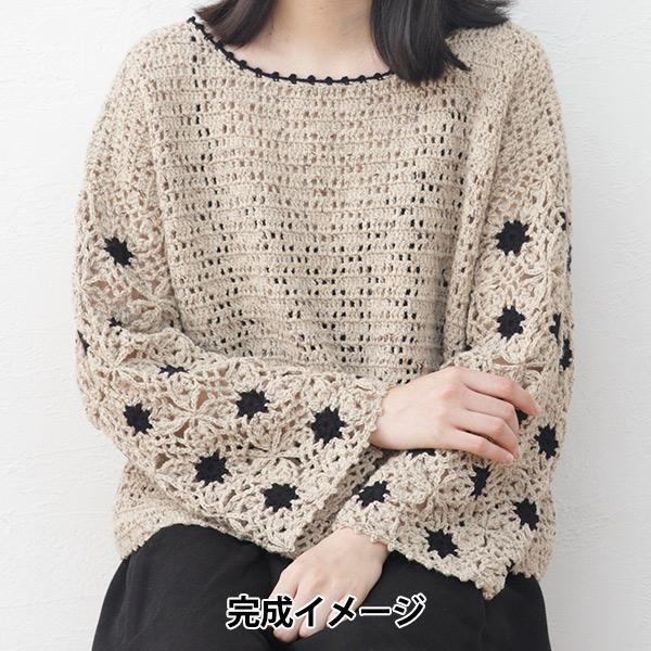 【雑誌掲載】毛糸セット 『作品番号1』