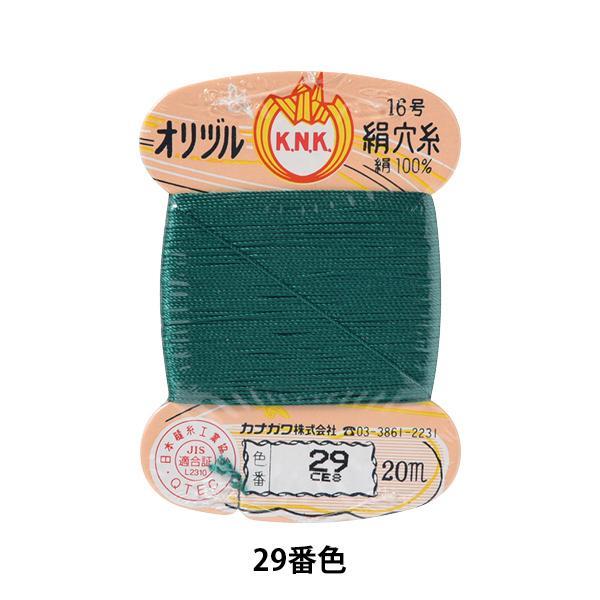 手縫い糸 オリヅル 新商品!新型 絹穴糸 16号 最安値に挑戦 #8 カナガワ 29番色 20m カード巻き
