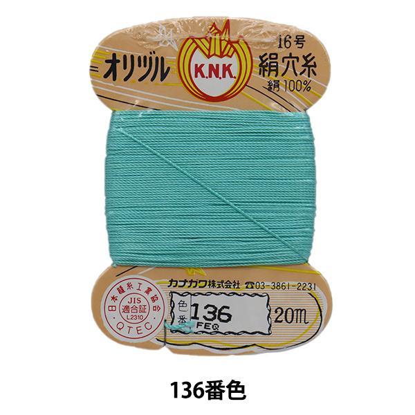 手縫い糸 オリヅル 絹穴糸 16号 年中無休 #8 136番色 激安特価品 カナガワ カード巻き 20m
