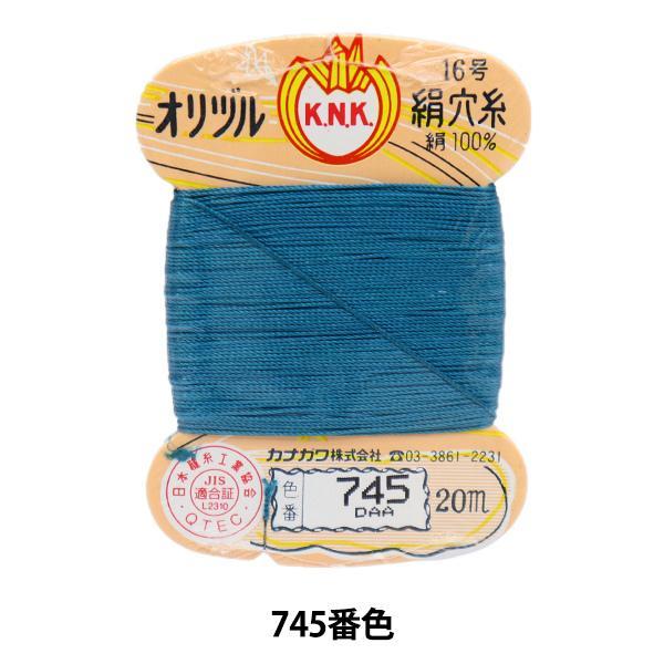 手縫い糸 オリヅル 至高 絹穴糸 16号 #8 745番色 カード巻き カナガワ 20m 海外並行輸入正規品