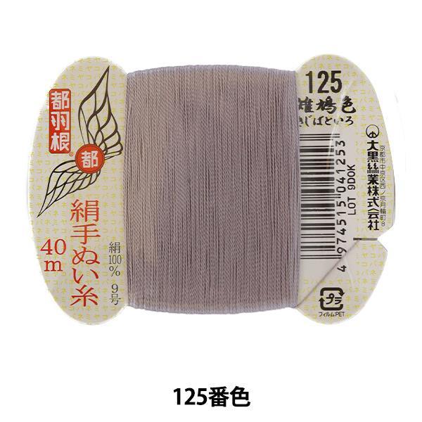 手縫い糸 都羽根 絹手縫い糸 9号 40m 125番色 全国どこでも送料無料 SALE 大黒絲業 カード巻き