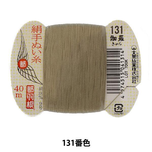 数量は多 手縫い糸 都羽根 絹手縫い糸 9号 40m 131番色 カード巻き ふるさと割 大黒絲業
