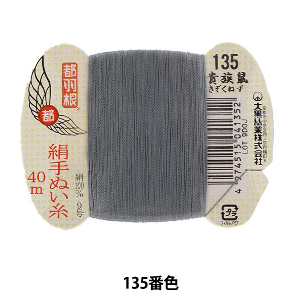 手縫い糸 都羽根 引き出物 海外 絹手縫い糸 9号 135番色 カード巻き 大黒絲業 40m