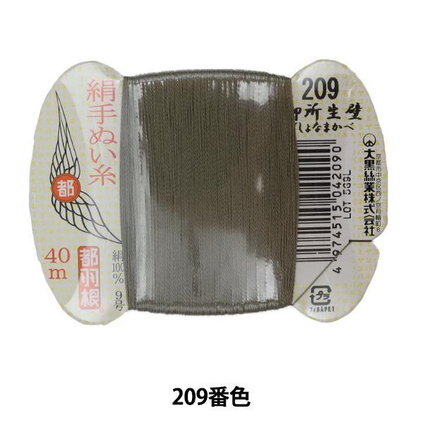 手縫い糸 都羽根 絹手縫い糸 奉呈 9号 予約販売品 大黒絲業 209番色 カード巻き 40m