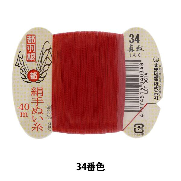 !超美品再入荷品質至上! 手縫い糸 都羽根 贈り物 絹手縫い糸 9号 34番色 カード巻き 大黒絲業 40m