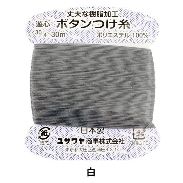 手縫い糸 樹脂ボタンつけ糸 価格 交渉 豪華な 送料無料 グレー JB11 YUSHIN 遊心 ユザワヤ限定商品