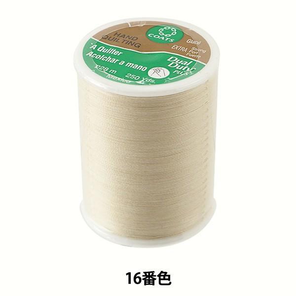 お気に入り キルティング用糸 デュアルデューティ #260 16番色 DARUMA ダルマ 横田 品質検査済
