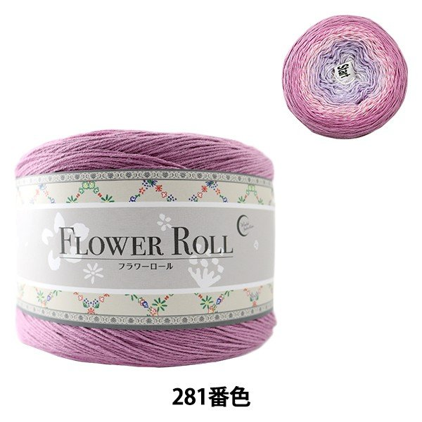 春夏毛糸 FLOWER ROLL ユザワヤ限定商品 281番色 フラワーロール 日本メーカー新品 新作入荷!!