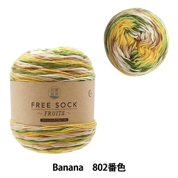 ソックヤーン 毛糸 抗菌 防臭加工 お中元 FREE SOCK フリーソック ユザワヤ限定商品 フルーツ FRUITS Banana 802番色 全国どこでも送料無料