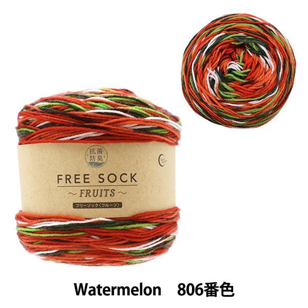 ソックヤーン 毛糸 抗菌 防臭加工 FREE 予約 SOCK 806番色 フルーツ Watermelon フリーソック 安心の実績 高価 買取 強化中 FRUITS ユザワヤ限定商品