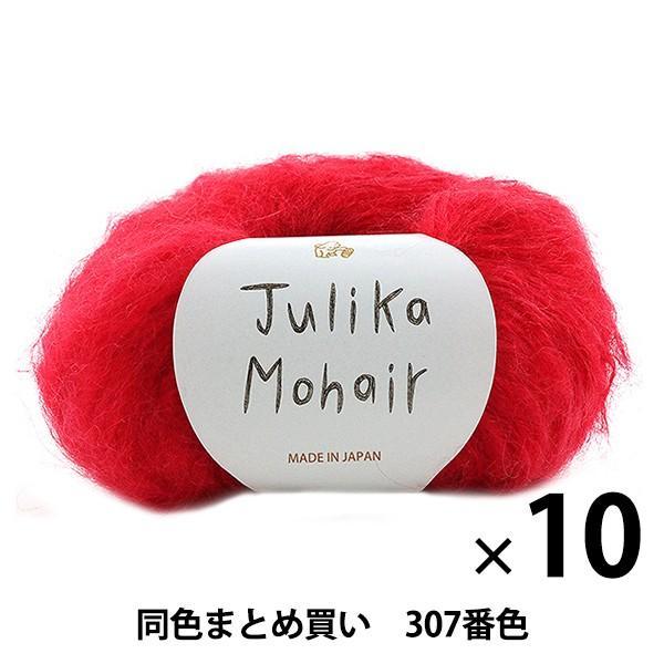【10玉セット】秋冬毛糸 『Julika Mohair(ユリカ モヘヤ) 307番色』 Puppy パピー【まとめ買い·大口】