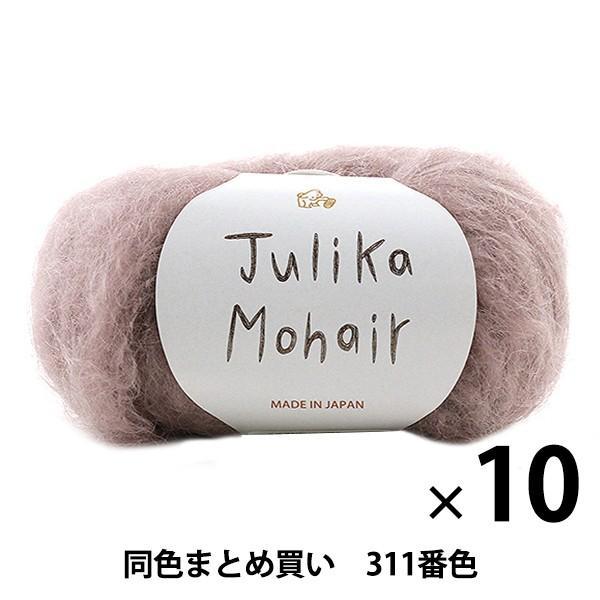 【10玉セット】秋冬毛糸 『Julika Mohair(ユリカ モヘヤ) 311番色』 Puppy パピー【まとめ買い·大口】