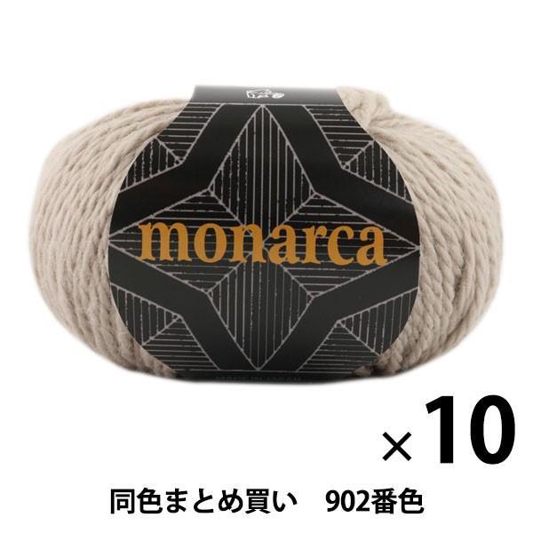 【10玉セット】秋冬毛糸 『monaruka(モナルカ) 902番色』 Puppy パピー【まとめ買い·大口】
