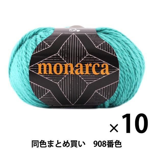 【10玉セット】秋冬毛糸 『monaruka(モナルカ) 908番色』 Puppy パピー【まとめ買い·大口】