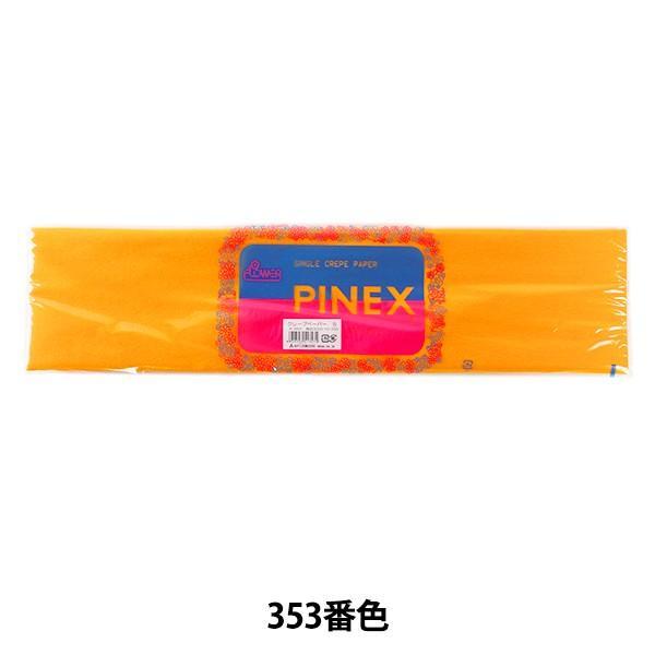 クレープ紙 PINEX クレープペーパー 353番色 2020A/W新作送料無料 信用 シングル 松村工芸