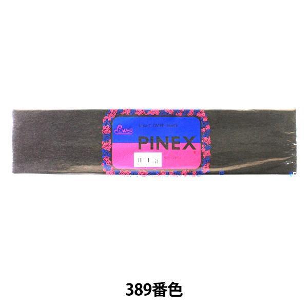 クレープ紙 PINEX クレープペーパー アイテム勢ぞろい 物品 シングル 389番色 松村工芸
