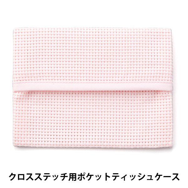刺しゅう布 ポケットティッシュケース 45目 ピンク No.4622-3 ルシアン cosmo LECIEN メーカー公式 コスモ 限定特価