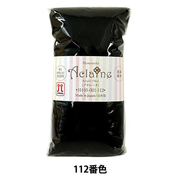 羊毛フェルト ハマナカ アクリルファイバー アクレーヌ 15g 黒 H440-001-112 蔵 Hamanaka 商い