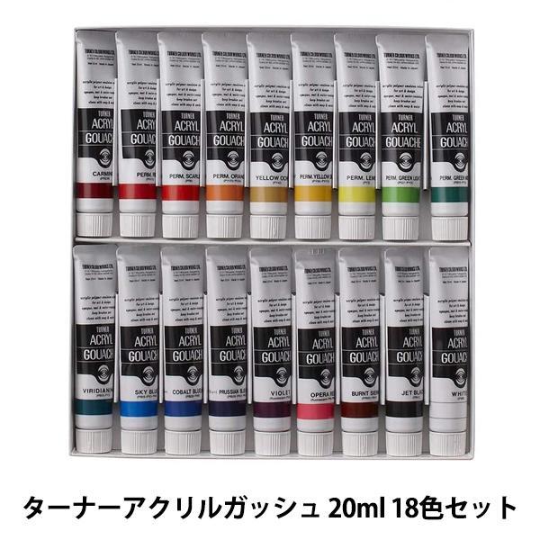 トラスト 絵具 ターナーアクリルガッシュ 20ml 18色セット 再再販 TURNER ターナー色彩