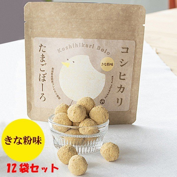 コシヒカリたまごぼーろ(きな粉味)12袋セット人気商品 送料無料